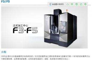 牧野F3/F5