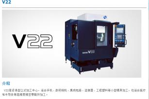 牧野V22