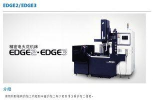 牧野电火花放电加工机EDGE2/EDGE3