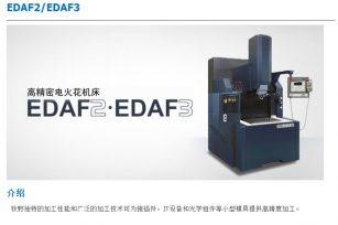 牧野电火花放电加工机EDAF2/EDAF3