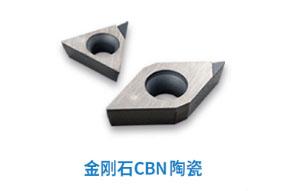 金刚石CBN陶瓷